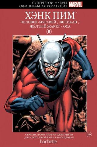 Супергерои Marvel. Официальная коллекция №14. Хэнк Пим