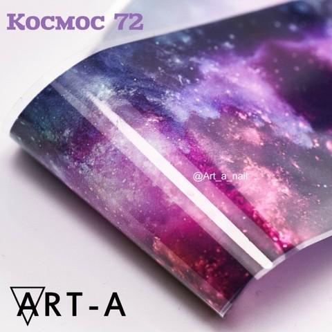 Фольга Космос 72 Art-A