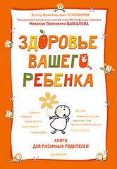 Здоровье вашего ребенка. Книга для разумных родителей
