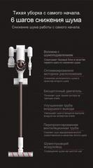 Пылесос Xiaomi Dreame XR