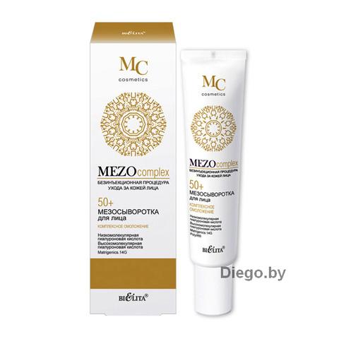 Мезосыворотка для лица Комплексное омоложение 50+ , 20 мл ( Mezo Complex )