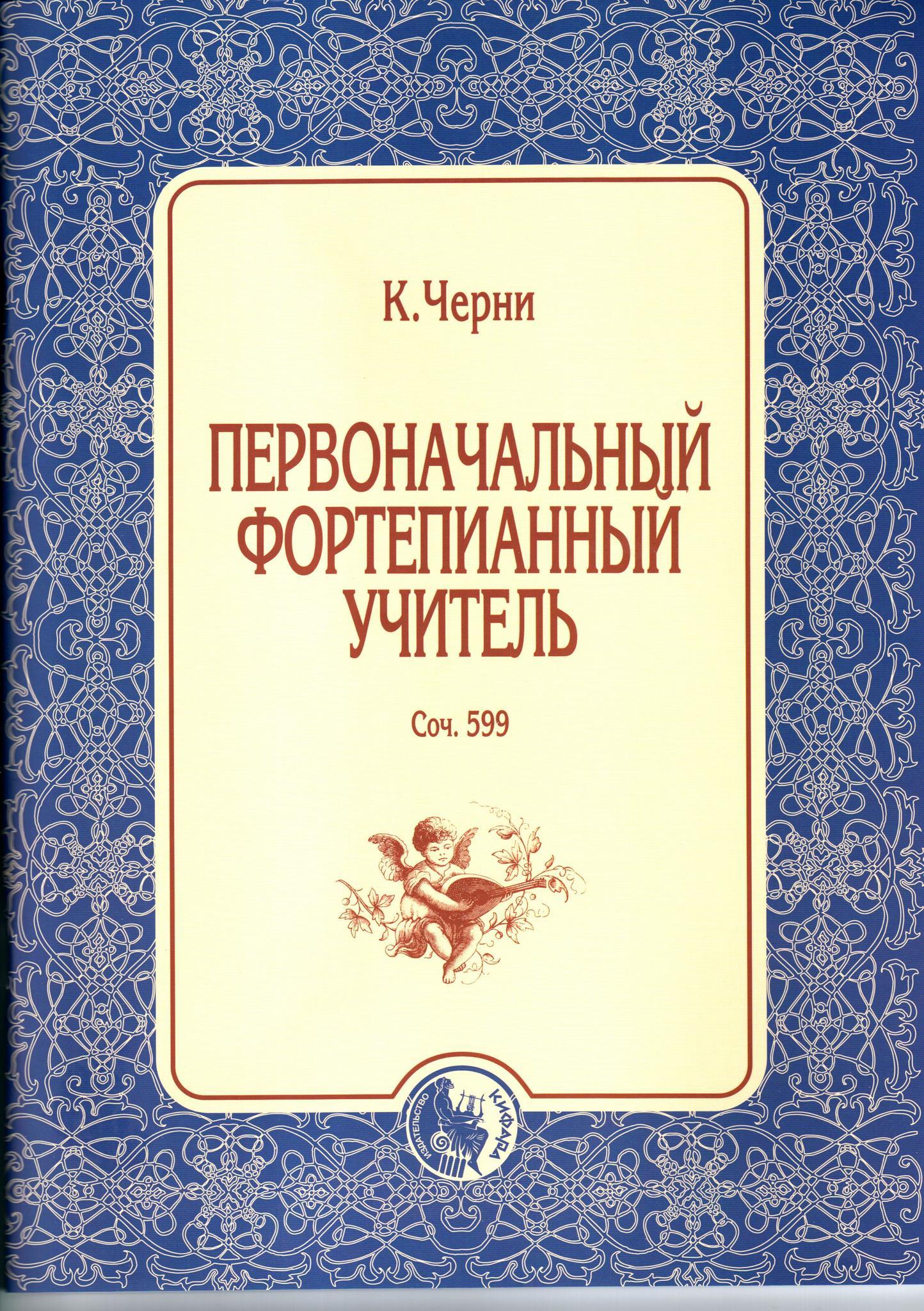 Черни Первоначальный фортепианный учитель