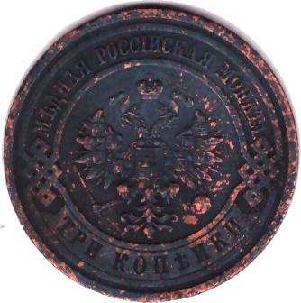 3 копейки 1914 года СПБ VF №7