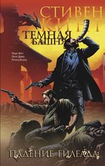 Комикс «Темная башня. Падение Гилеада»