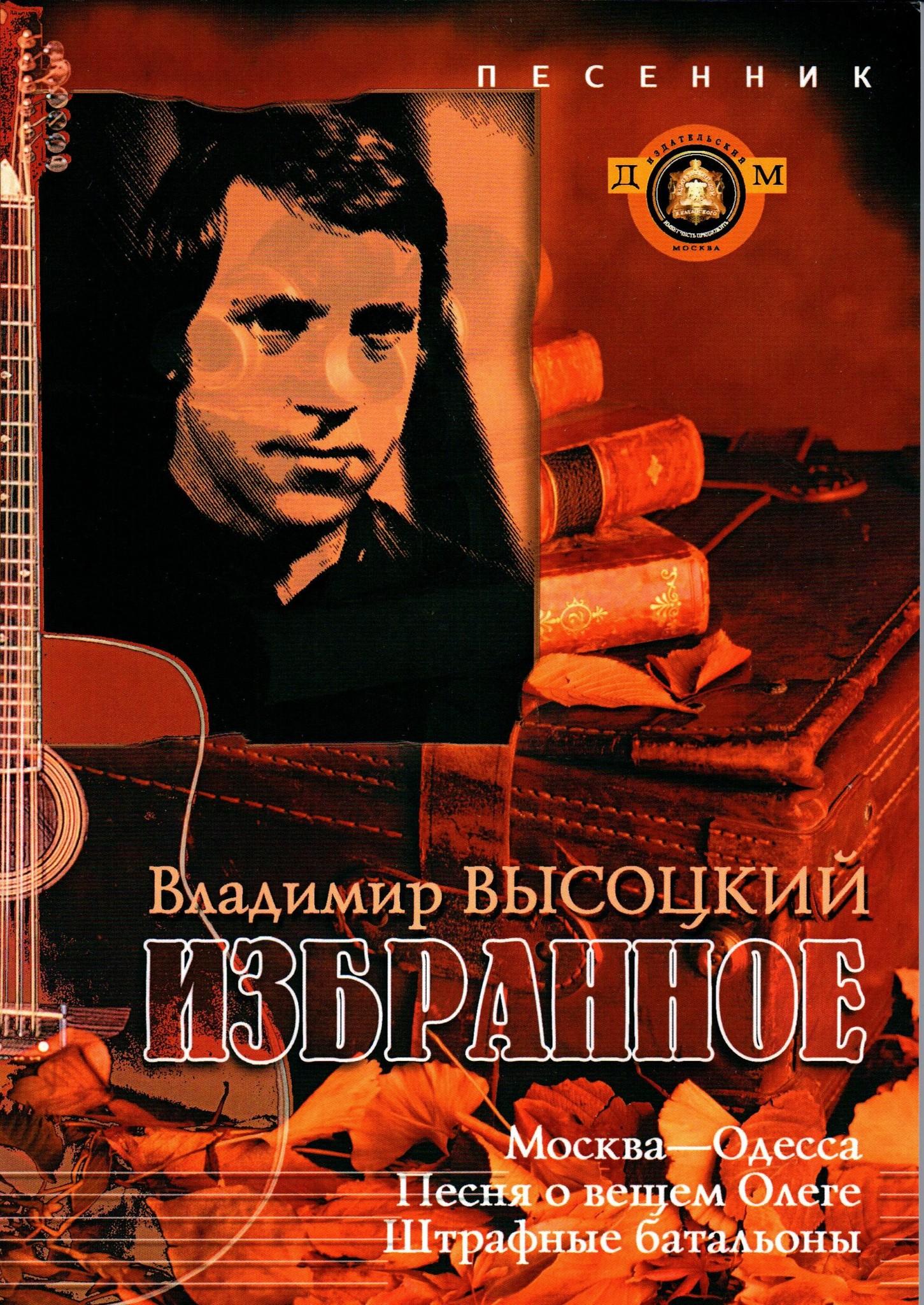 Катанский А. В. Песенник. Избранное. Владимир Высоцкий.