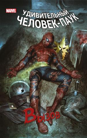 Удивительный Человек-паук. Вызов. Том 1 (ПРЕДЗАКАЗ!)