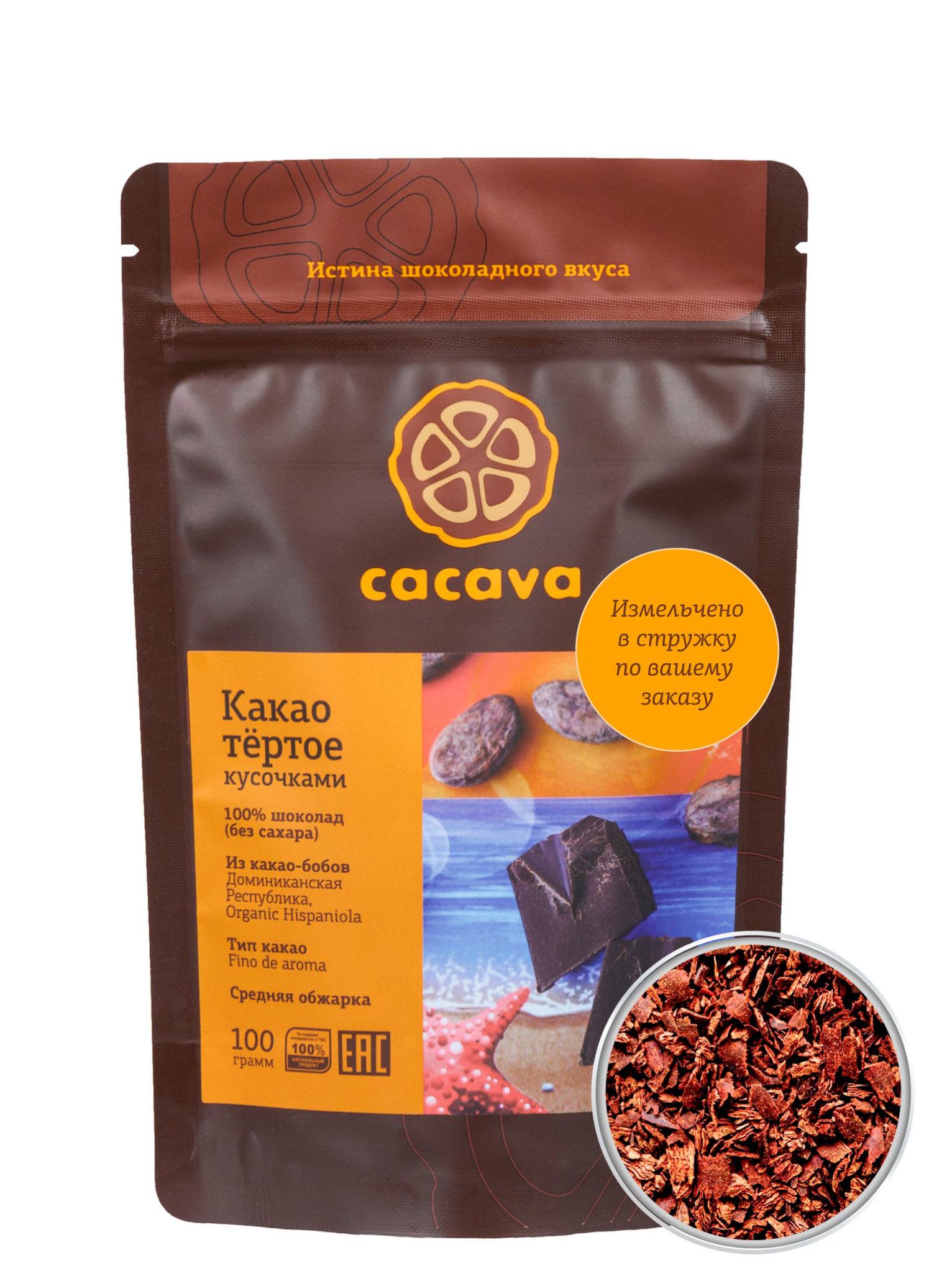 Какао тёртое в стружке (Доминикана, Organic Hispaniola), упаковка 100 грамм