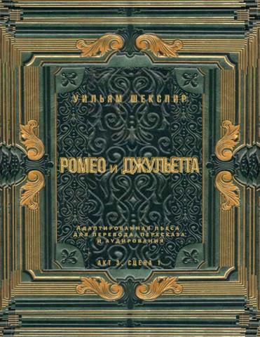 Ромео и Джульетта. Акт 3, сцена 1. Адаптированная пьеса для перевода, пересказа и аудирования