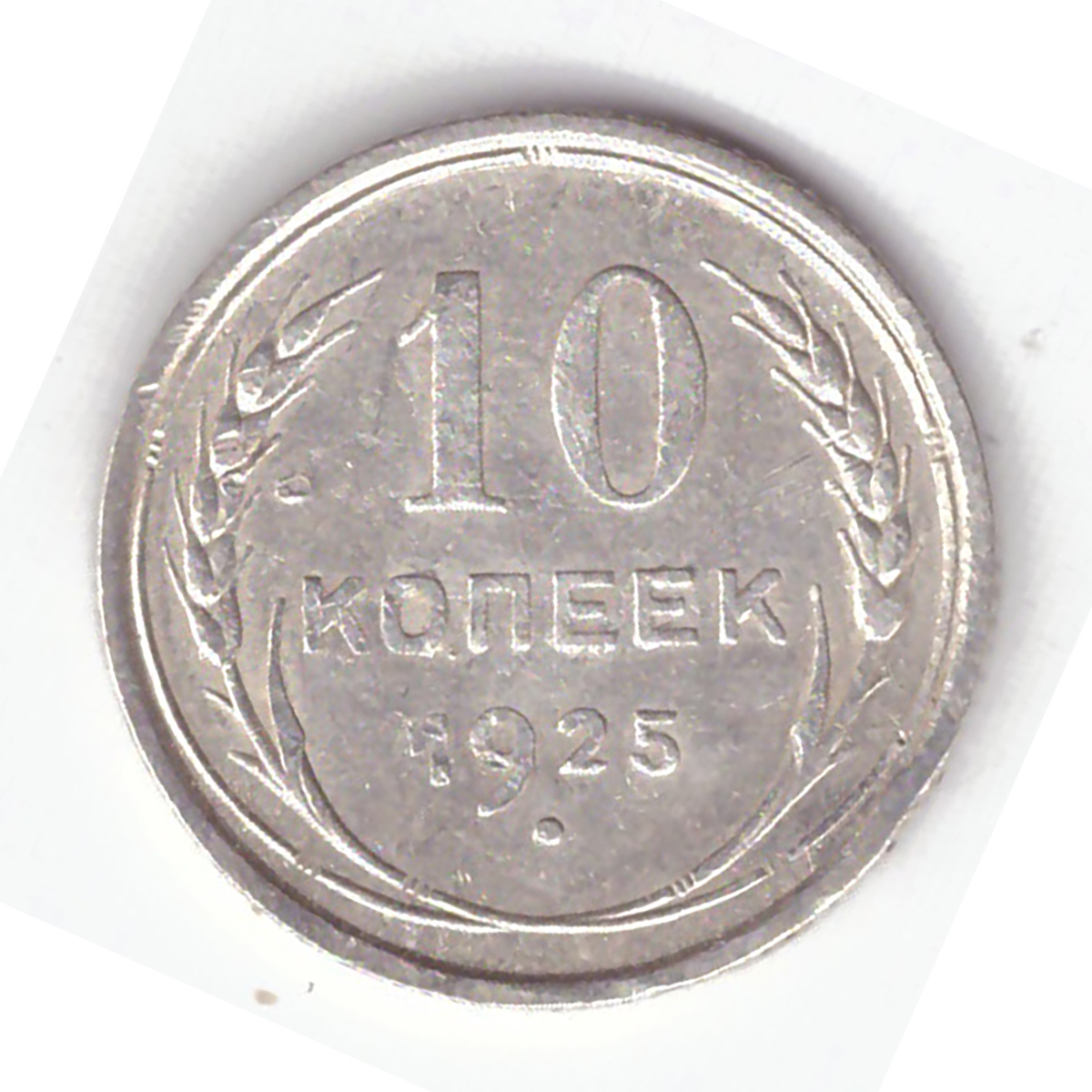 10 копеек 1925 года F №7