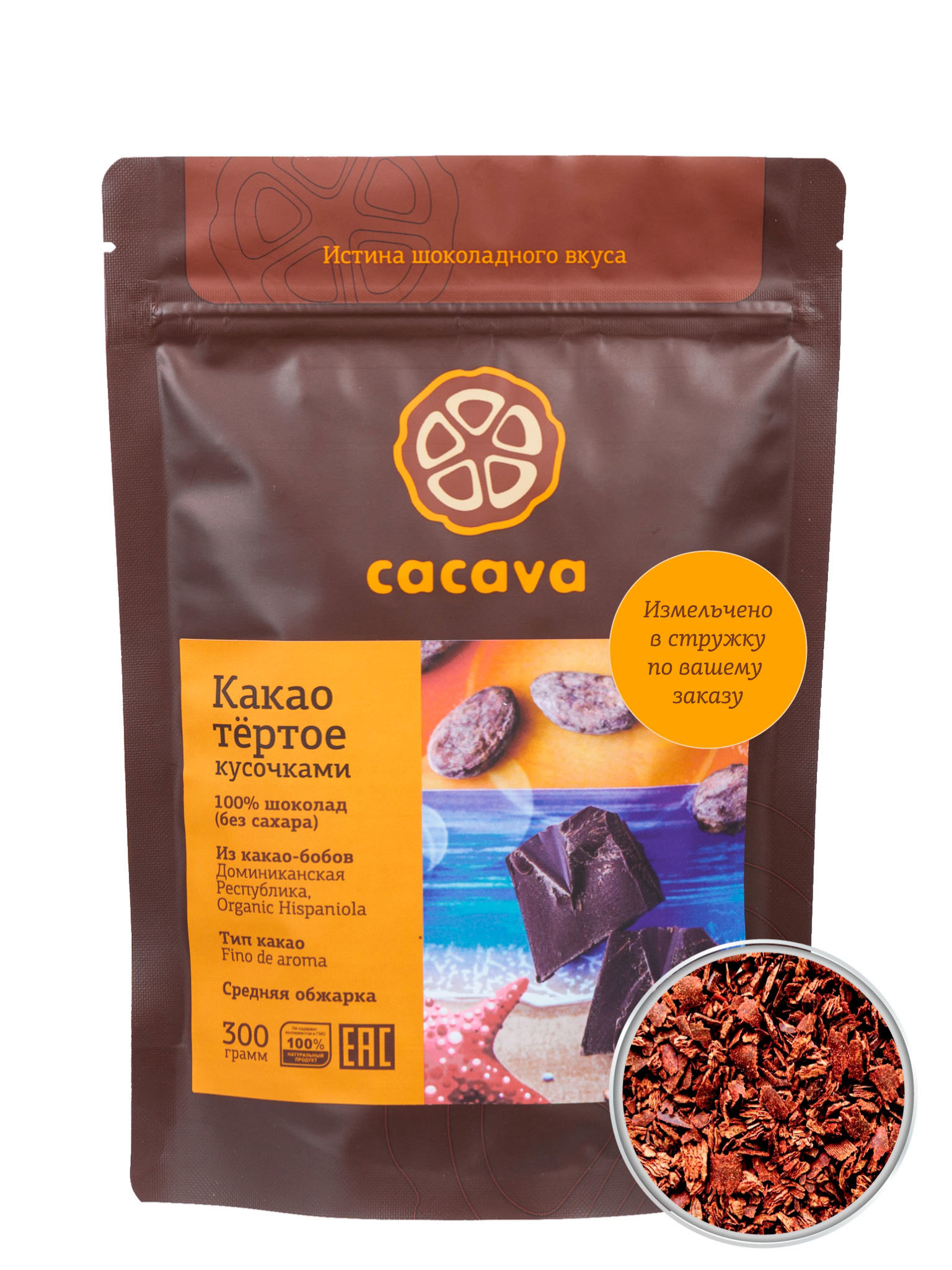Какао тёртое в стружке (Доминикана, Organic Hispaniola), упаковка 300 грамм