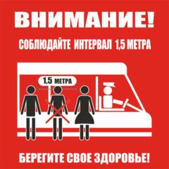 K81 соблюдайте дистанцию ожидая транспорт и во время поездки - наклейки, табличка коронавирус