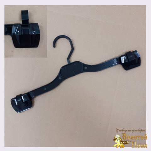 Вешалка черная с клипсами 33 см 201128-БВ12