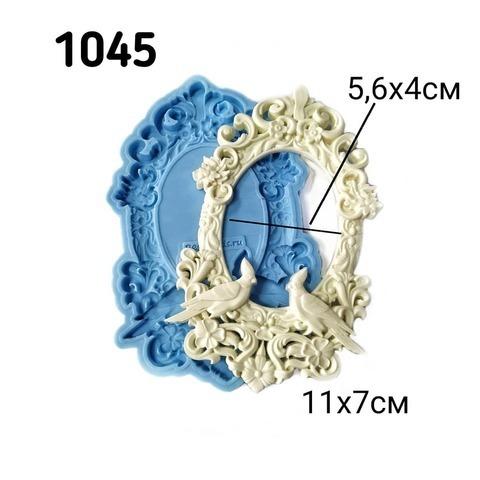 Молд  Арт.PO-1045, силикон
