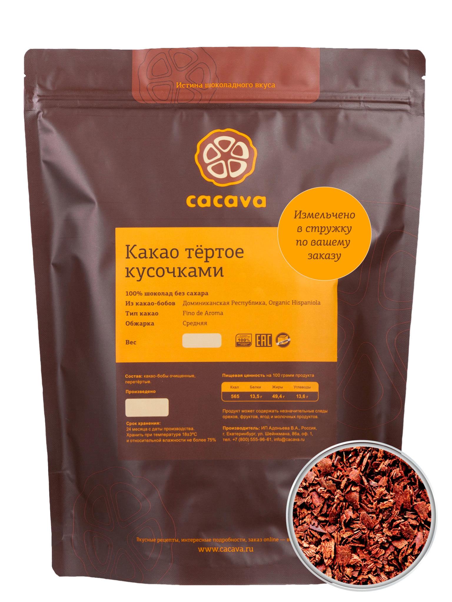 Какао тёртое в стружке (Доминикана, Organic Hispaniola), упаковка 1 кг