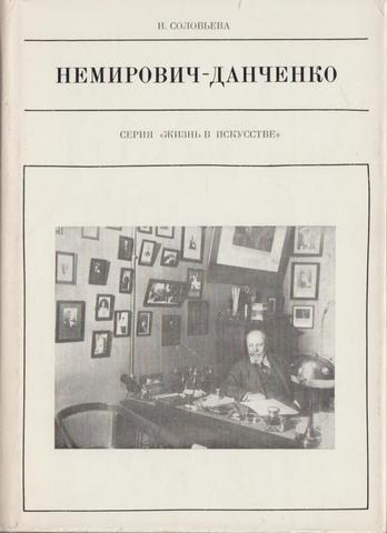 Немирович-Данченко