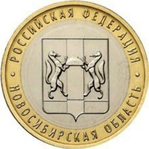 10 рублей Новосибирская область 2007 г. UNC