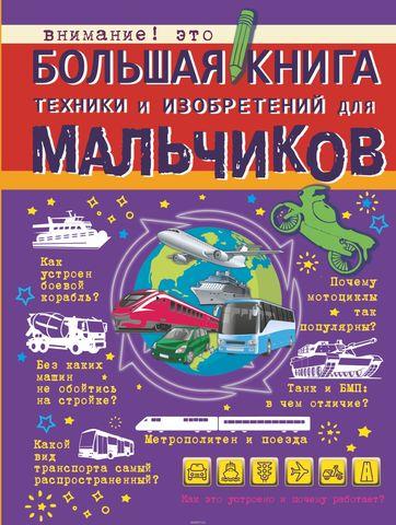 Большая книга техники и изобретений для мальчиков