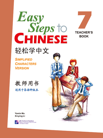 Easy Steps to Chinese vol.7 - Teacher's book