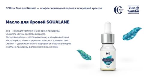 Масло для роста бровей Squalane, CC Brow True&Natural 10мл