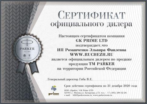 Ручка-роллер Parker Urban Premium Violet CT123