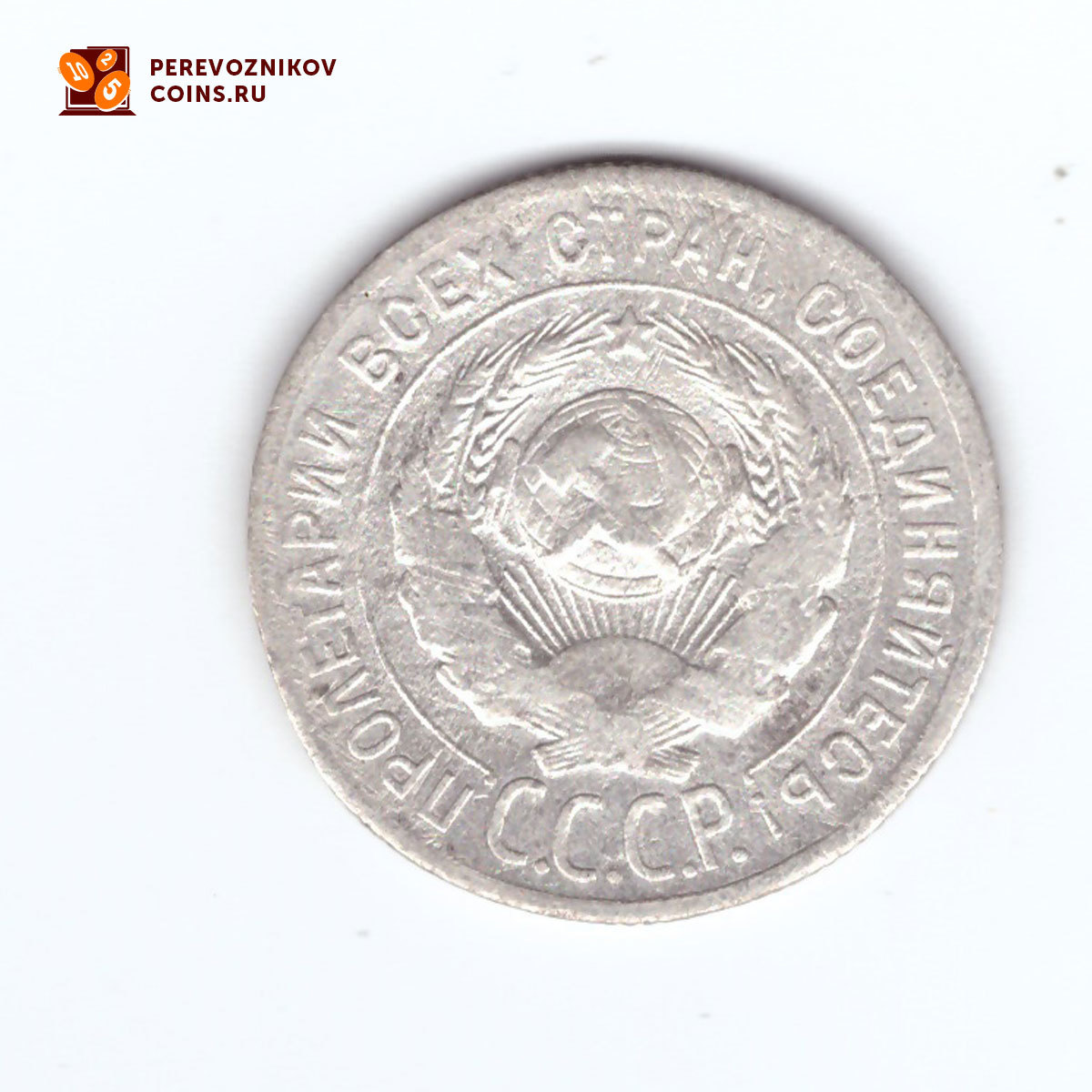 20 копеек 1925 года. VF-