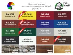 Цветовая палитра полимерного покрытия АЙГРЯДКИ!