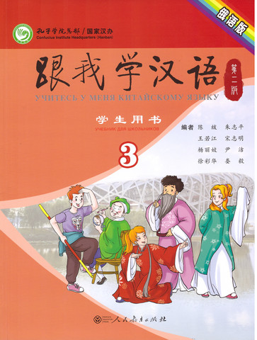 Learn Chinese With Me (Russian Edition) 2nd Edition vol.3 Student's Book