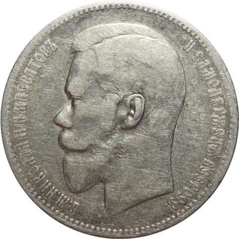 1 рубль Николай II. (АГ) 1898 год. VF-