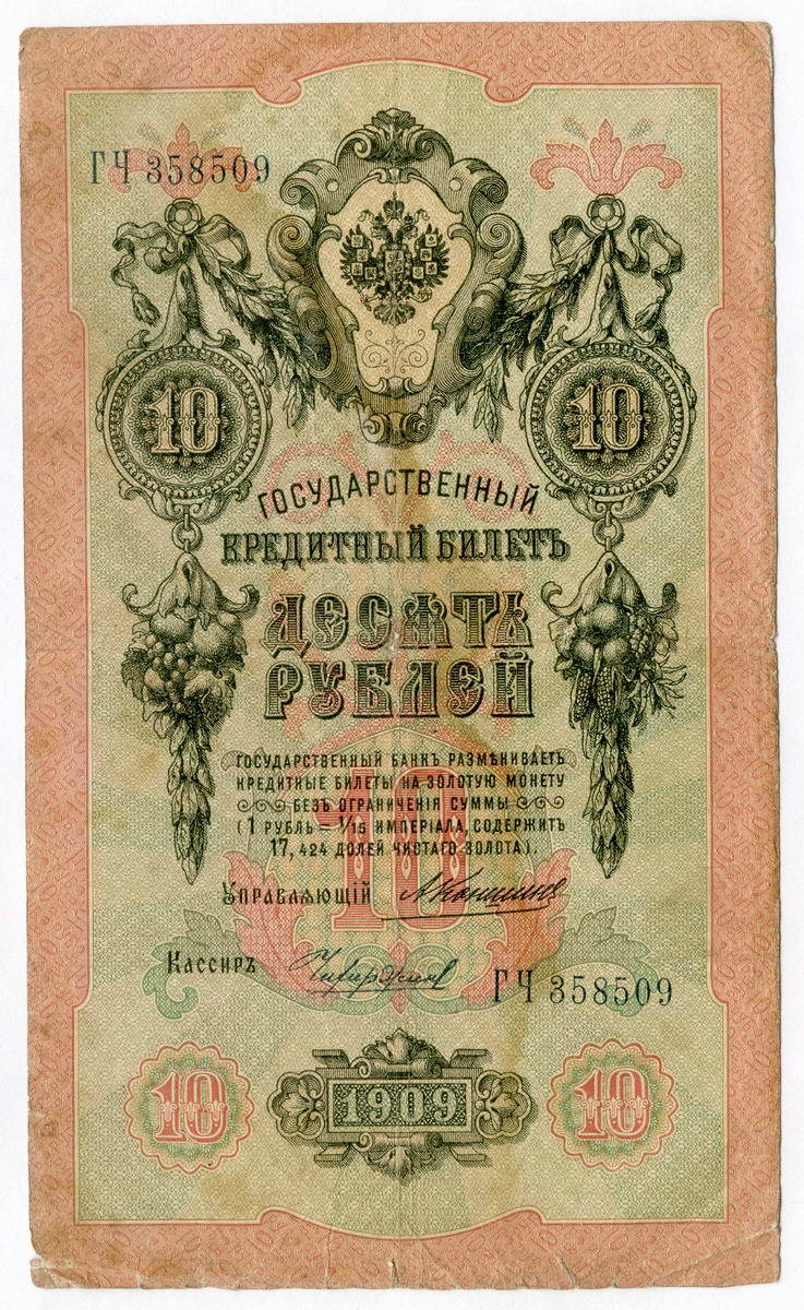 Кредитный билет 10 рублей 1909 года. Кассир Чихирджин, управляющий Коншин (Серия ГЧ). VG