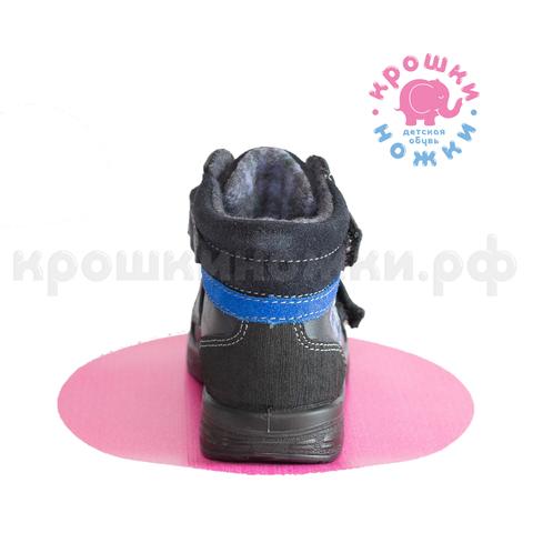 Ботинки синие механизмы,  Котофей (ТРК ГагаринПарк)