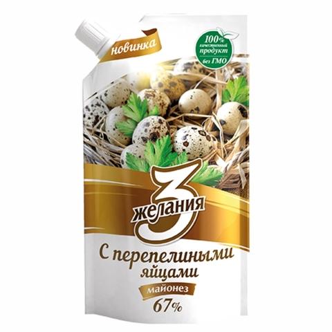 Майонез 3 ЖЕЛАНИЯ С перепелиными яйцами 190 гр ДП РОССИЯ