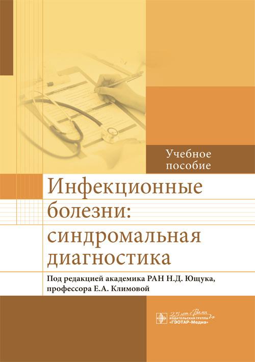 Инфекционные болезни Инфекционные болезни: синдромальная диагностика : учебное пособие 76ea22f9370d47d19bf8f03d9f2aa21f.jpeg