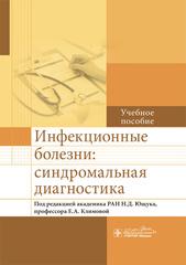 Инфекционные болезни: синдромальная диагностика : учебное пособие