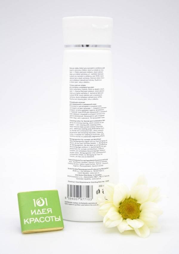 Ryor Очищающее молочко для нормальной и смешанной кожи, 200мл