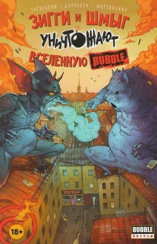 Зигги и Шмыг уничтожают Вселенную BUBBLE. (альтернативная обложка)