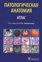 Патологическая анатомия : атлас : учеб. пособие для студентов медицинских вузов и последипломного образования