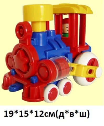Паровозик Ромашка (Детский сад) С-117-Ф (Форма)