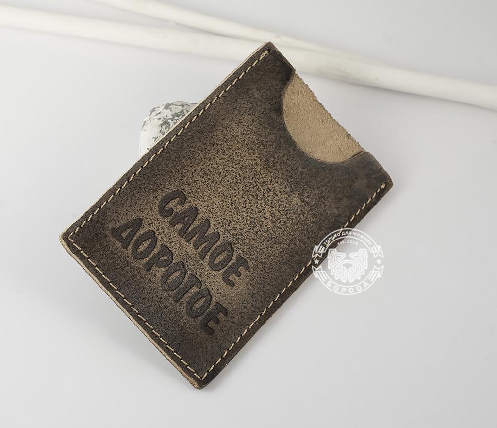 BY07-02-04 Кожаный футляр для карточек «Самое Дорогое», тиснение фото 02