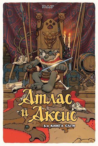 Атлас и Аксис. 3-я книга саги