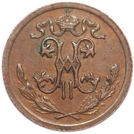 1/2 копейки. Николай II. СПБ. 1912 год. XF