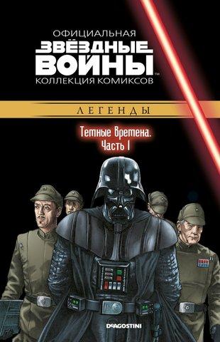 Звёздные войны. Официальная коллекция комиксов. Том 67. Темные времена. Часть 1