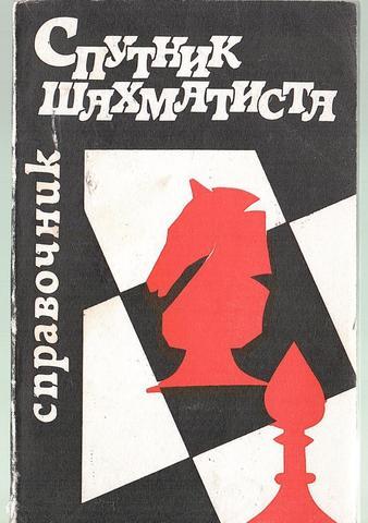 Спутник шахматиста