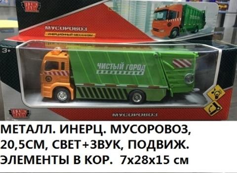 Машина мет. 1023S-R Мусоровоз технопарк (СБ)