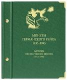 Альбом «Монеты Германского рейха 1933-1945 гг.»