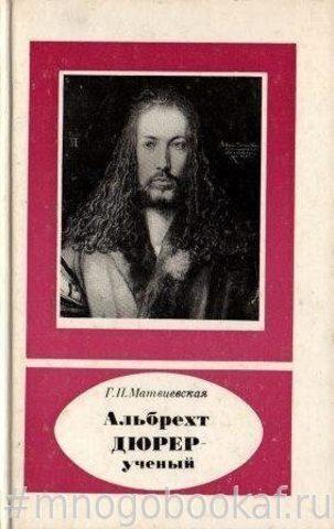 Альбрехт Дюрер - ученый