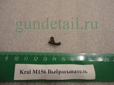 Выбрасыватель Kral М156