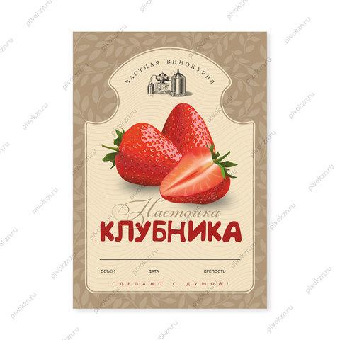 Этикетки «Настойка клубника», 50 шт