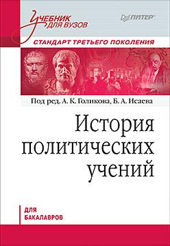 История политических учений. Учебник для вузов. Стандарт третьего поколения. Для бакалавров
