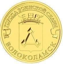 10 рублей Волоколамск 2013 г. UNC