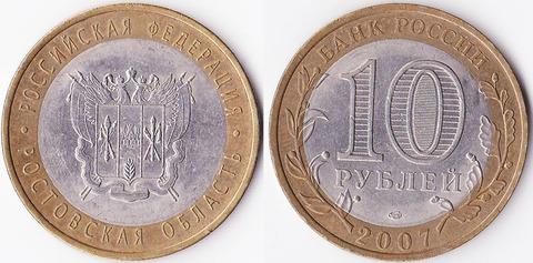 10 рублей 2007 Ростовская область